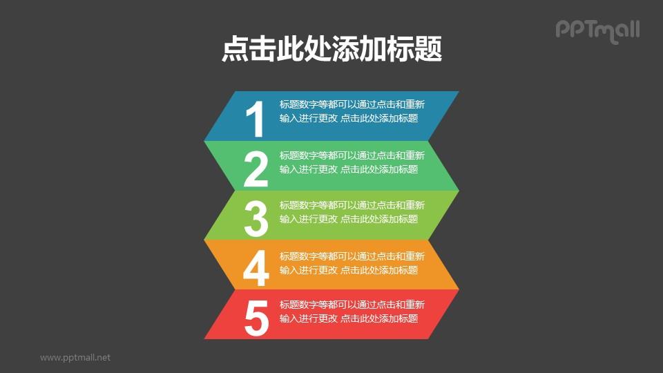 折纸形的目录/项目列表PPT素材下载