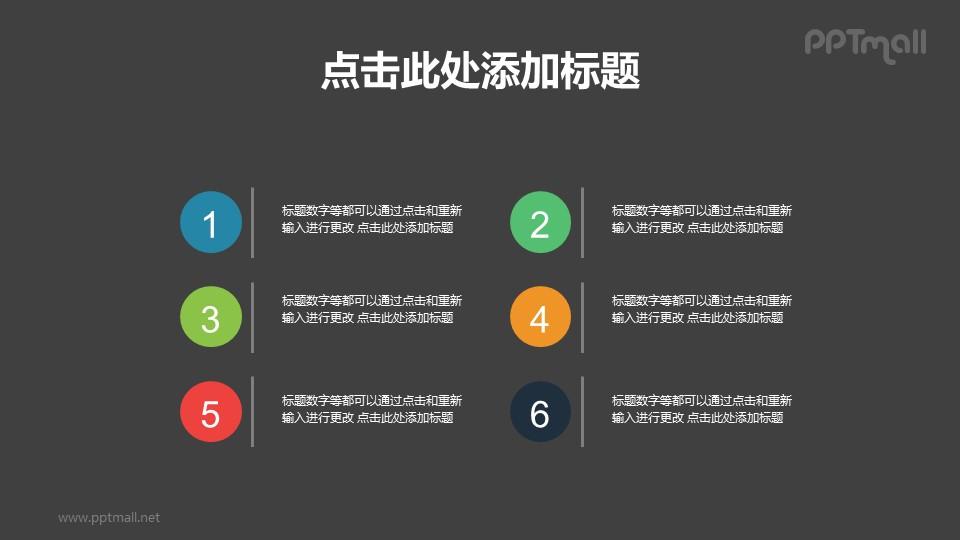 6部分简约项目列表/目录导航PPT模板下载