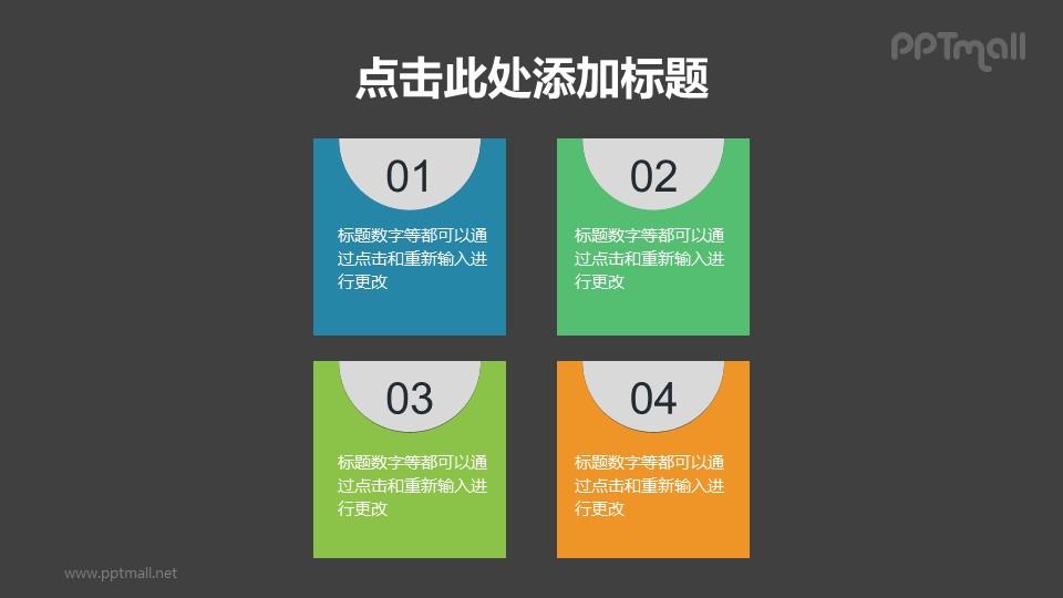 仿手提袋形状的的项目列表PPT素材