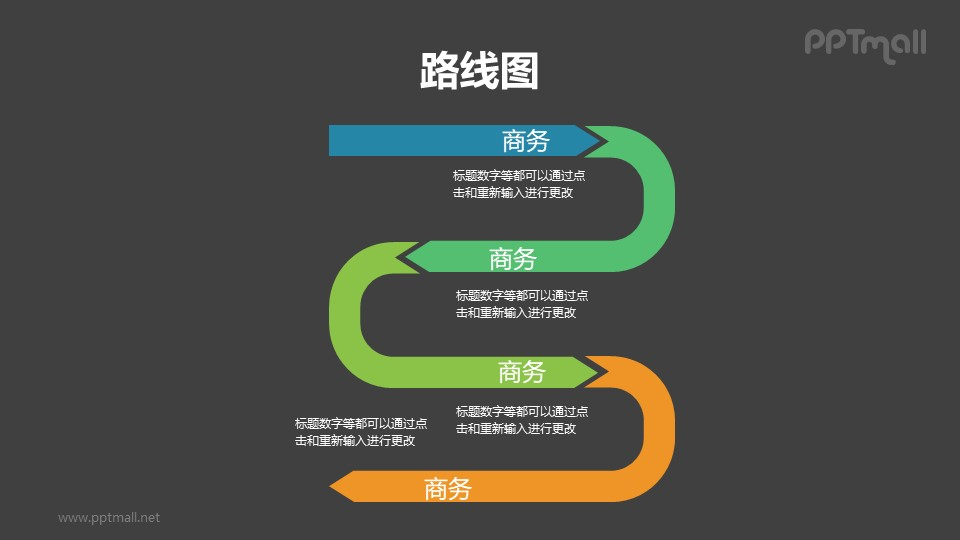 蛇形4部分递进关系PPT模板素材
