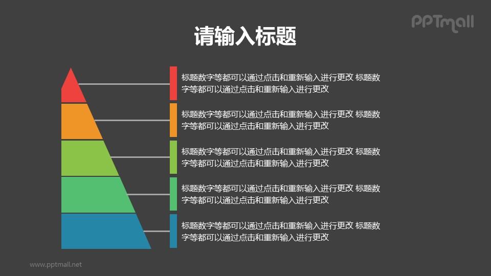 逐层内容介绍的金字塔图示(共四层)PPT模板素材