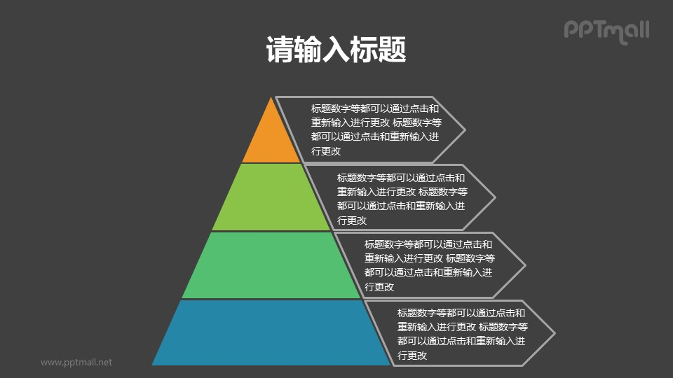 常规4层金字塔PPT模板素材