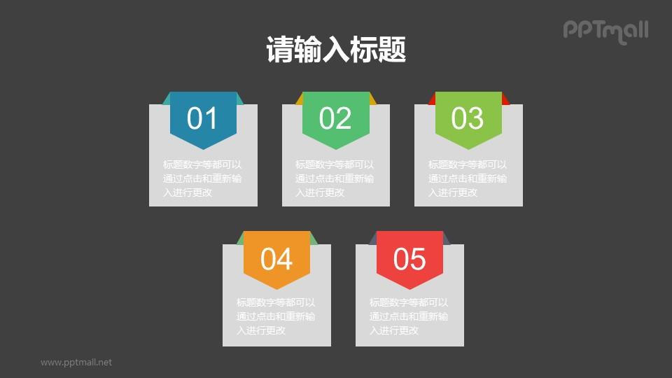 5部分数字标签的项目列表/目录导航PPT素材下载