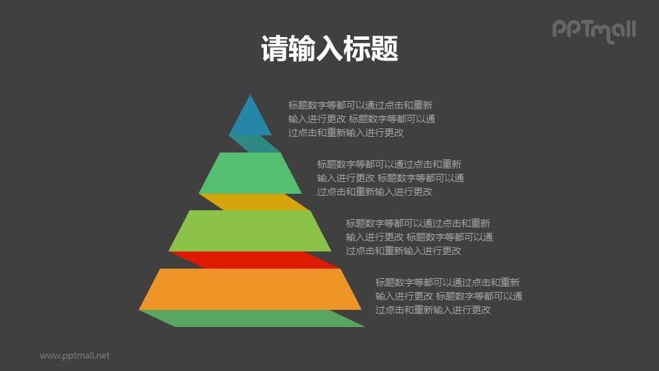 微立体4层金字塔PPT模板素材