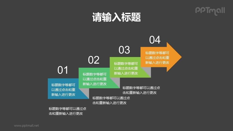 阶梯式递进关系PPT图形素材下载