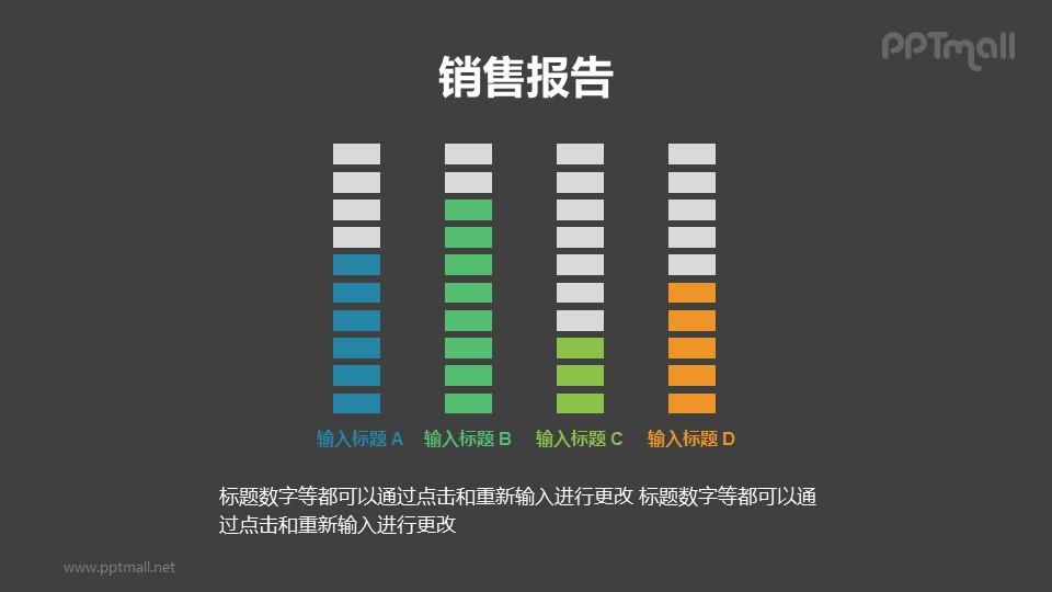 个性的柱状图PPT素材模板