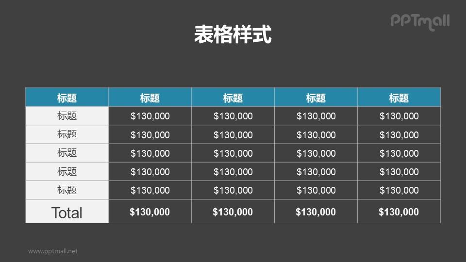 简约单色汇总表格PPT模板下载_幻灯片预览图2