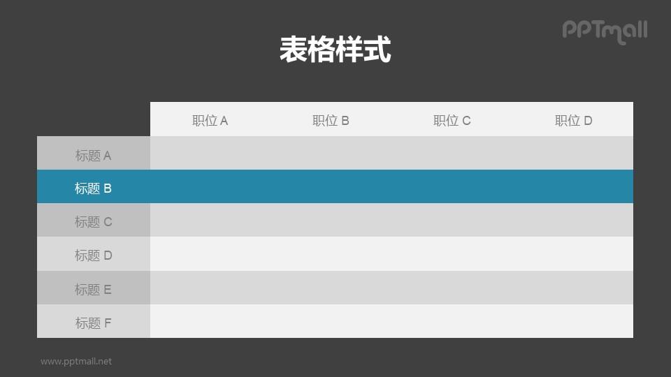 间条式表格样式PPT模板下载