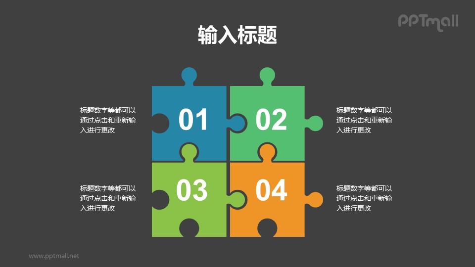4块彩色拼图组成的逻辑图PPT模板素材下载