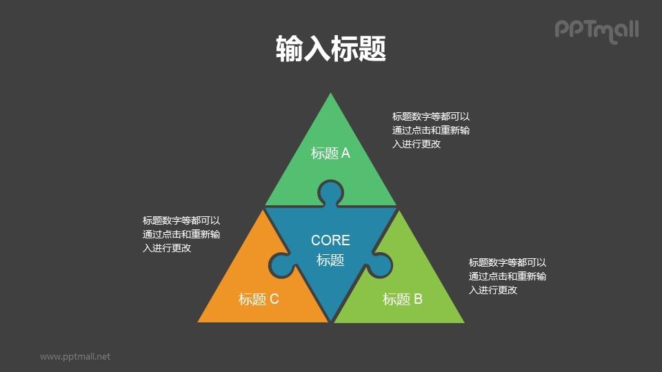 由4块拼图组成的三角形PPT模板素材下载