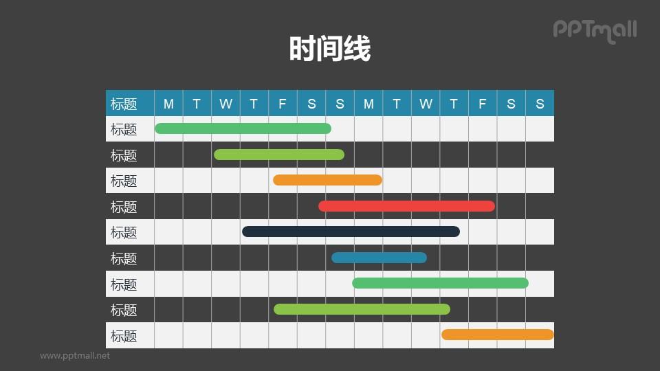 多彩色的甘特图PPT模板素材下载