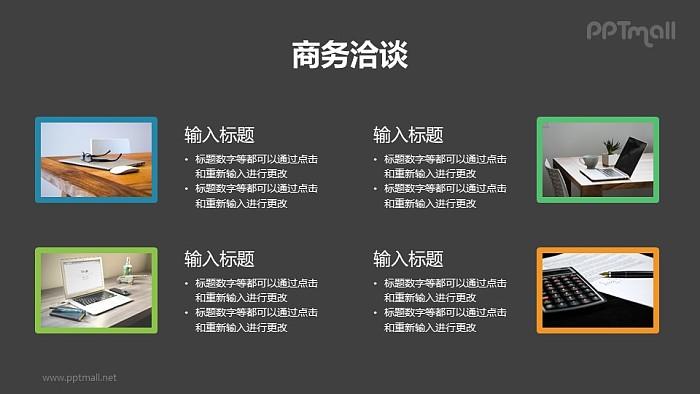 中轴对称的4部分图文排版PPT模板素材下载_幻灯片预览图2
