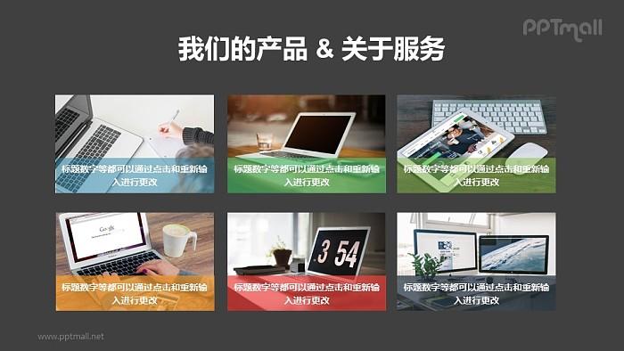 多图片排版/半透明色块典型排版样式PPT模板下载_幻灯片预览图2