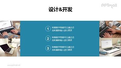 图文+色块排版PPT模板素材下载