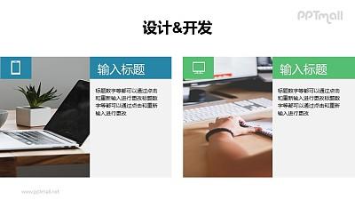 窗格形式的图文排版PPT模板下载