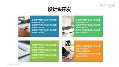 4部分图文排版样式PPT模板下载