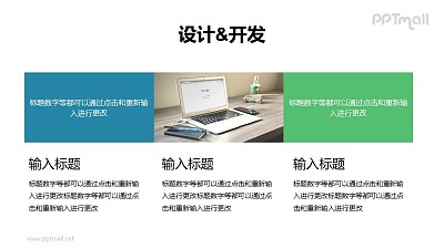 3部分内容排版样式PPT模板下载