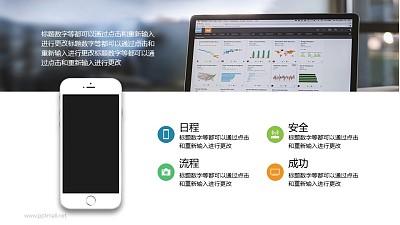 iphone样机+要点列表排版PPT素材下载