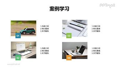 4部分带数字标号的图片项目列表/目录导航PPT模板下载