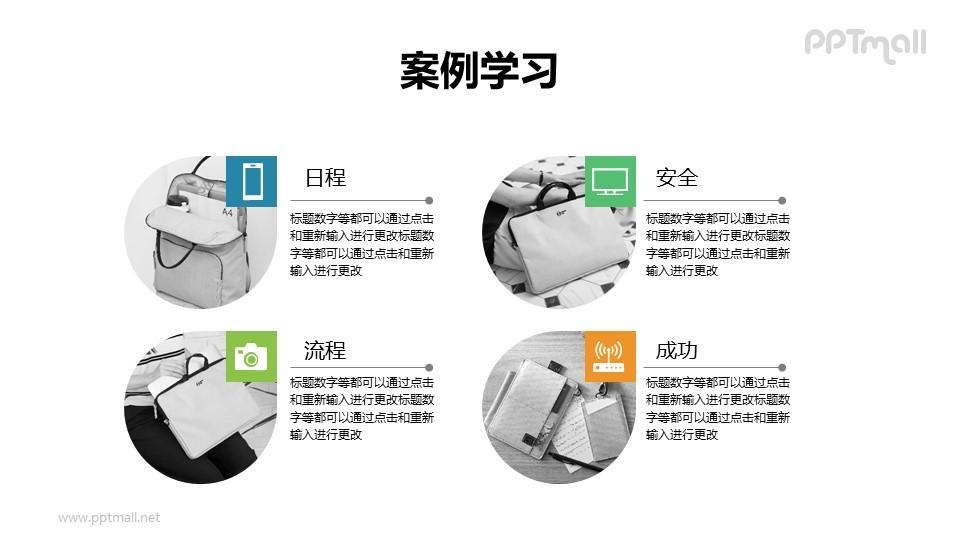 4部分带图标的图文排版PPT模板下载