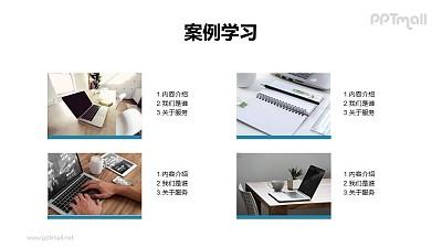 4部分图文排版PPT模板下载