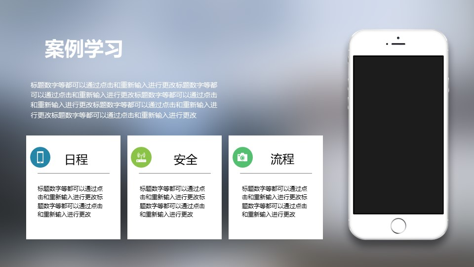 好看的界面介绍/要点列表/手机样机PPT模板下载