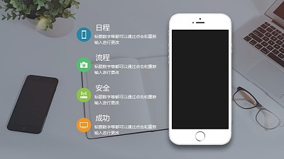 全图型背景/手机样机/4部分要点列表PPT模板下载