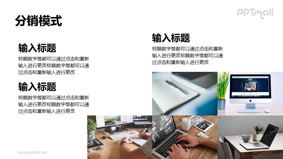 图片堆叠+文字排版PPT素材下载