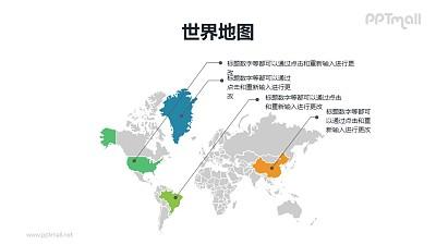 世界地图PPT模板素材(含多色彩标注/引线解释)