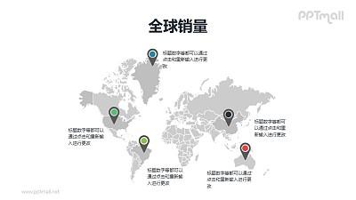 分国家分析的世界地图PPT模板素材