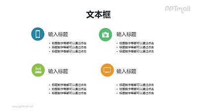4部分要点列表(带图标icon)PPT素材下载