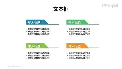4部分要点列表(标题带斜角色块背景)PPT素材下载