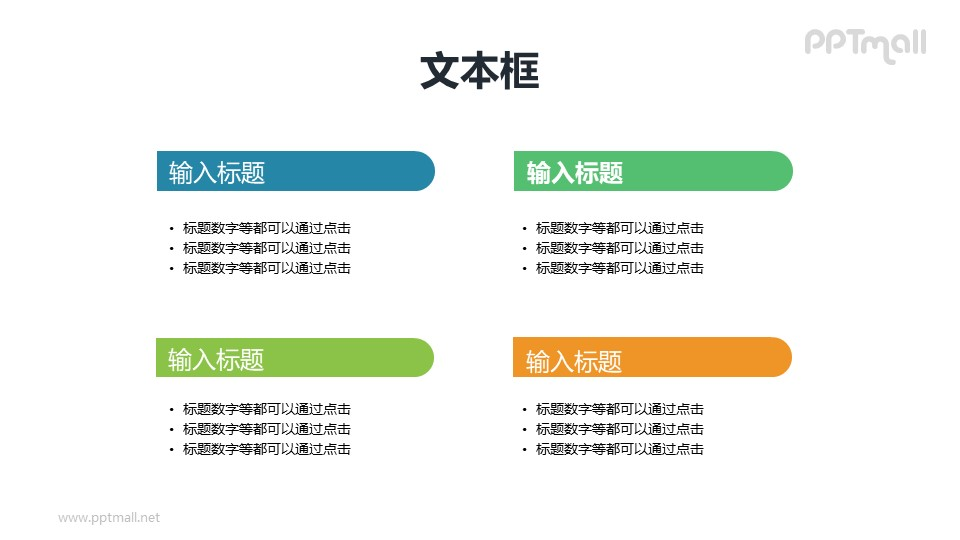 4部分要点列表(标题带半圆角色块背景)PPT素材下载