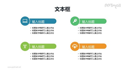4部分要点列表(标题带图标)PPT素材下载