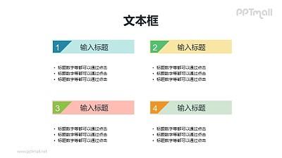 4部分要点列表(标题带装饰)PPT素材下载