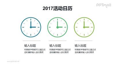 并排的时钟PPT模板下载
