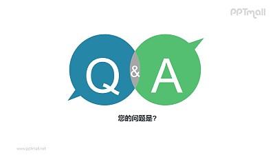 QA提问页PPT模板下载