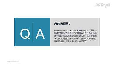 QA提问页详解PPT模板下载