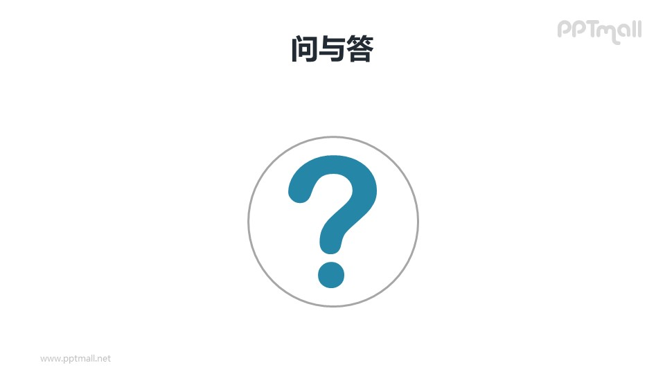 大问号/问与答/QA提问页PPT模板下载