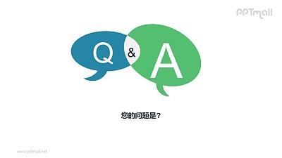 QA问与答图形概念PPT模板下载