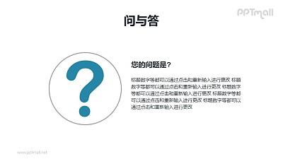 QA问与答/提问页详解PPT模板下载