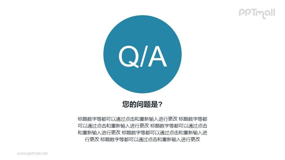QA大图标/问与答/提问页PPT模板下载