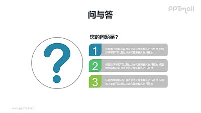 QA问与答/提问页详解PPT模板下载2