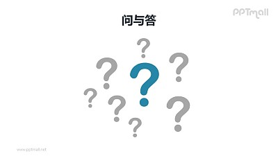 QA问与答/提问页(全是大问号的)PPT模板下载