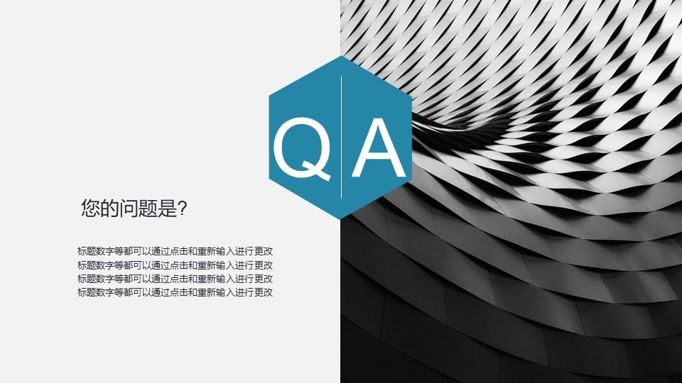 QA问与答/提问页(左右图文分割的)PPT模板下载