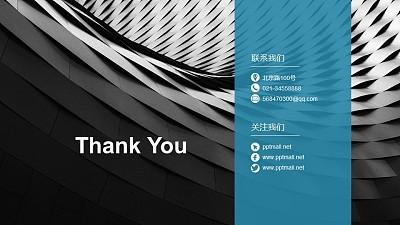 全图型色块+文字排版感谢页PPT模板下载2