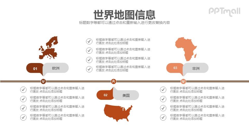 世界地图信息分布PPT模板素材下载