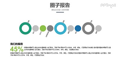 圈子报告信息图PPT模板素材下载