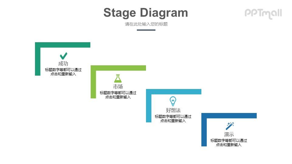 阶段性检查PPT模板素材下载