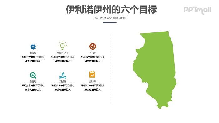 伊利诺伊州地图PPT模板下载